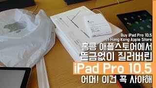 애플 아이패드 프로 10.5 원정 구입하기! in 홍콩…