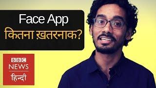 Face App पर बूढ़ा होना क्यों है ख़तरनाक? (BBC Hindi) / Видео