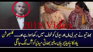 Kalbhushan Yadav New 2018 Video Released 04 January 2018