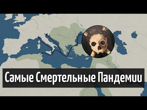 История ПАНДЕМИЙ за 11 минут!