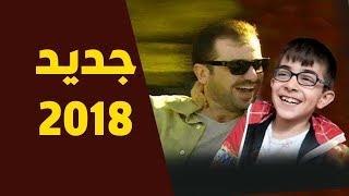 تقليد هيثم يوسف بس انته وحدك ليه 2018  | مصطفى حكمت