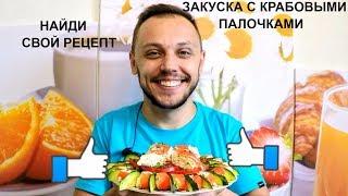 Легкая закуска (салат) на праздничный стол вкусно просто и быстро