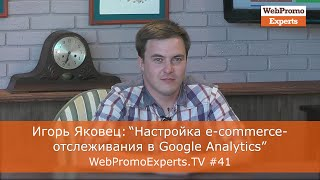 настройка e-commerce-отслеживания в Google Analytics. TV #41