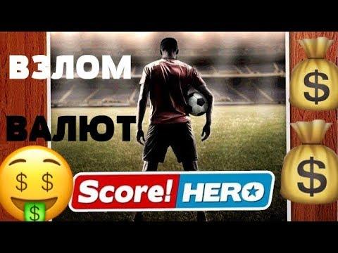 Как взломать score hero