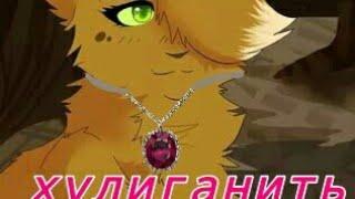 Коты воители клип: Белка Хулиганить