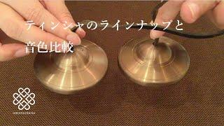 ティンシャのラインナップと音色(アマナマナ/amanamana)