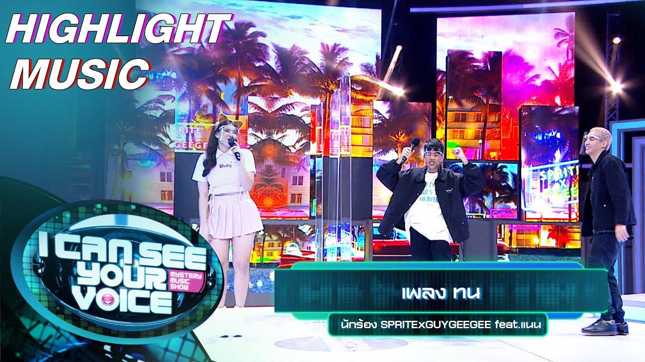 ทน - SPRITE x GUYGEEGEE feat.แนน   I Can See Your Voice –TH