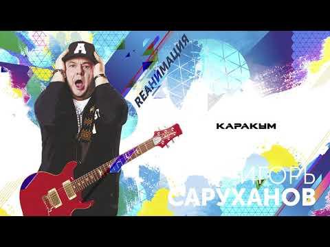 Игорь Саруханов - Каракум (Dance version 2018)