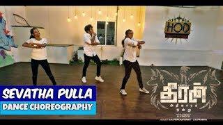 Sevatha Pulla | Theeran Adhigaaram Ondru |HIGH ON DANCE| Pranav Choreography