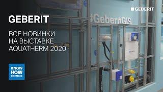 Все новинки от Geberit на выставке Aquatherm 2020. Профильная система GIS, сантехника и мебель