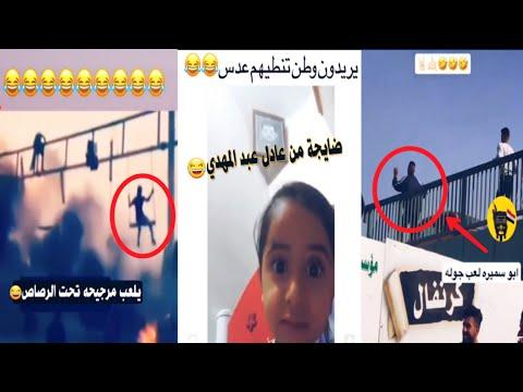تجميع مقاطع تحشيش مظاهرات العراق2019