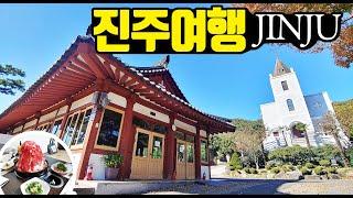 진주여행 문산성당 진주맛집 산홍 산더미물갈비 40cm …