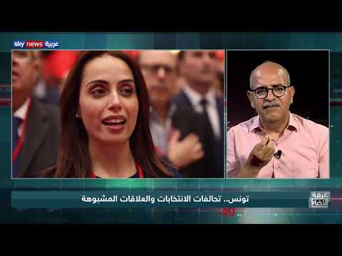 تونس.. تحالفات الانتخابات والعلاقات المشبوهة  - نشر قبل 9 ساعة