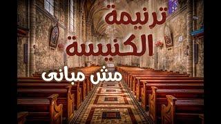 ترنيمة الكنيسة مش مبانى | ترانيم 2019 | ترانيم جديدة