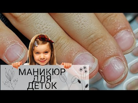 Детский маникюр. Классическая обработка кутикулы. Дизайн Ногтей Лаком