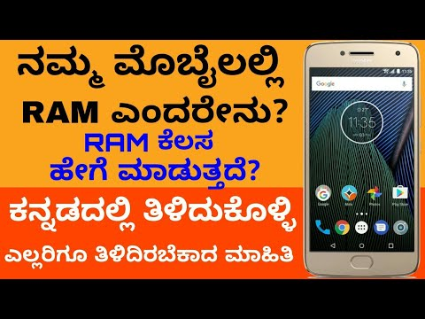 RAM ಎಂದರೇನು? What is RAM explained in Kannada