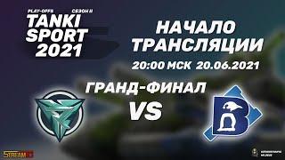 Revenge vs Banguins | Tanki Sport 2021 Season II Гранд-финал | 20.06.2021