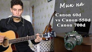 ТЕСТ ВСТРОЕННОГО МИКРОФОНА: Canon 60d vs Canon 550d vs Canon 700d | Камера для каверщика
