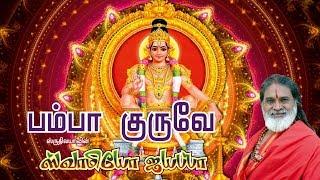 Cover images Pamba Guruve | பம்பா குருவே |  Swamiyae Ayyappa | ஸ்வாமியே  ஐயப்பா