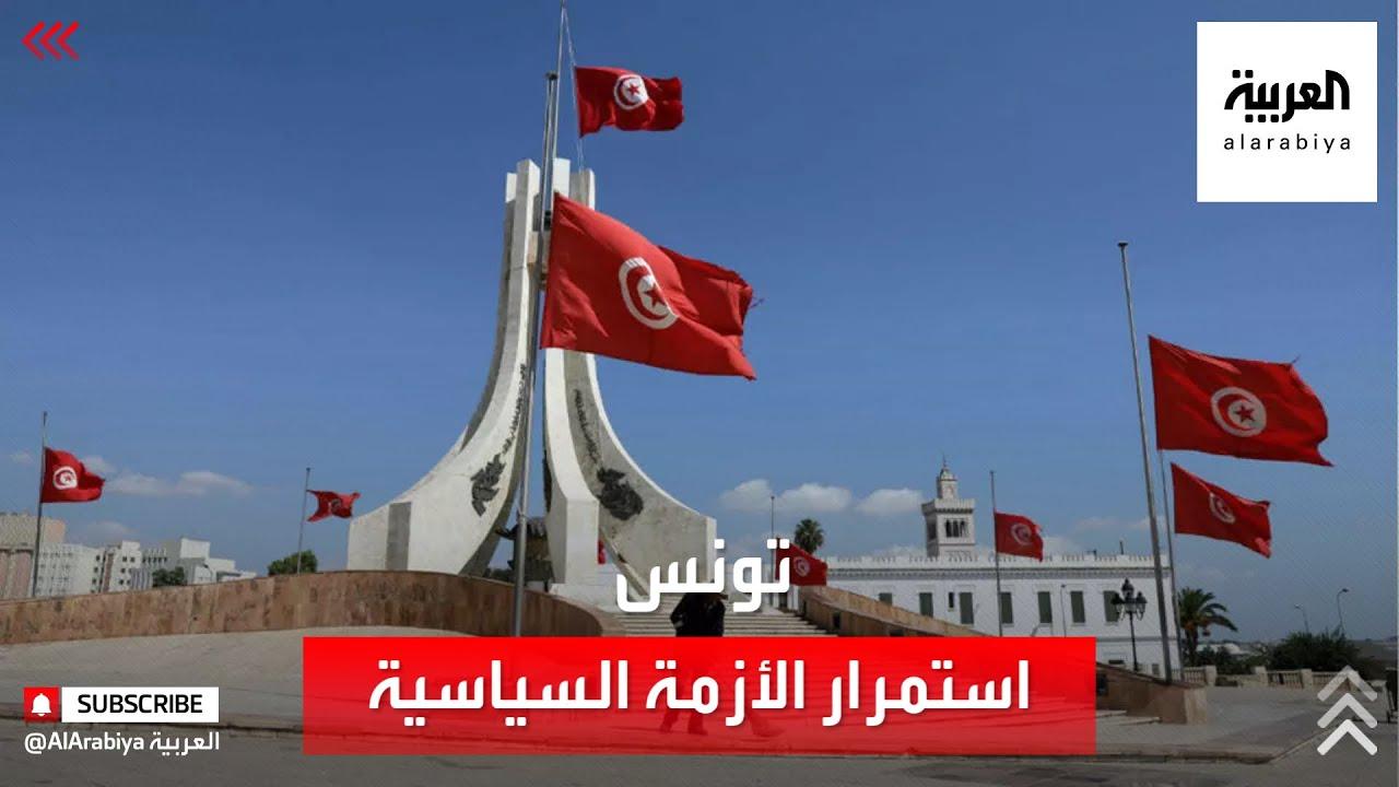 هل أصبح الحل في تونس لسيناريو الذهاب لانتخابات مبكرة؟  - نشر قبل 41 دقيقة