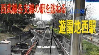西武線各支線の駅を訪ねる 遊園地西駅(山口線)