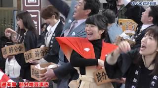 通天閣(大阪市浪速区)で2月1日、恒例行事「節分福豆まき」が盛大に行...