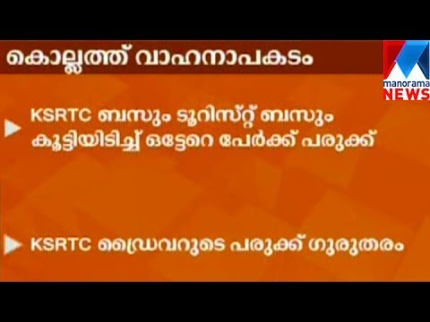 Kollam - bus accident  | Manorama News