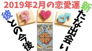【2月恋愛運】彼との今後、新しい出会い、対策やアドバイス【三択】