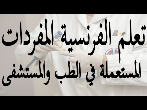تعلم الفرنسية المفردات المستعملة في الطب والمستشفى.