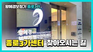 황혜경보청기 청각언어센터 종로3가센터 오시는 길