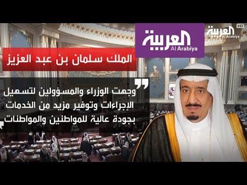 تصريحات الملك سلمان داخليا  - نشر قبل 6 ساعة