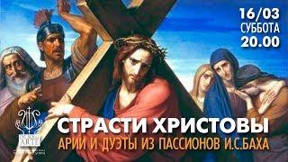 Страсти Христовы   Великая музыка Великого поста   Анонс