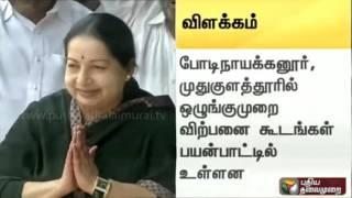 Jayalalithaa again clarifies on schemes executed under Rule 110