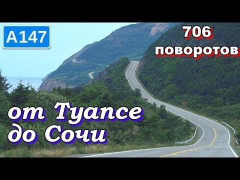Трасса А147 от Туапсе до Сочи за 14 минут