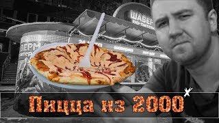 Пицца из шаурмичной