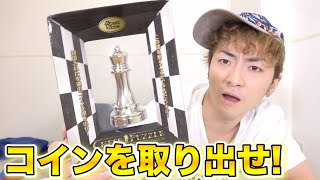 チェス駒からコインを取り出す新感覚のパズルが面白い!!! thumbnail
