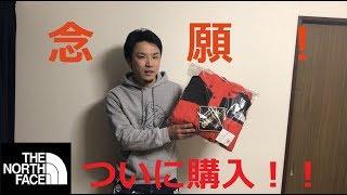 遂に購入!人生初のノースフェイス!マウンテンライトジャケット! thumbnail