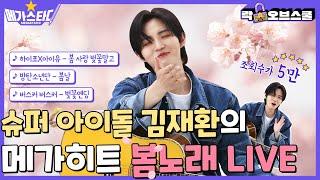 [락LOCK오브스쿨] ★조회수 5만 공약★ 김재환의 봄노래 LIVE
