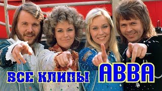 ВСЕ КЛИПЫ ABBA // Самые популярные песни группы АББА // ABBA. Greatest hits