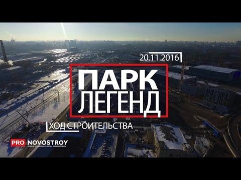 парк легенд новостройка москва