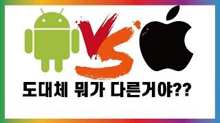 [안드로이드와 IOS의 차이는?!] 제일 다른것 두가지…