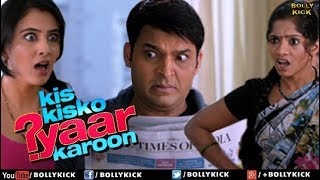 Kapil Sharma's Missing Clothes | Comedy Scenes | Kis Kisko Pyaar Karoon