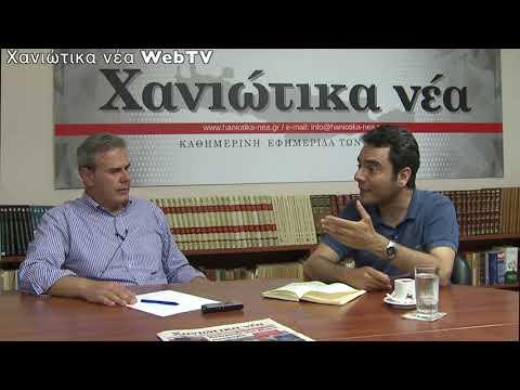 Δημήτρης Φραγκάκης - Υποψήφιος Βουλευτής Χανίων Ν.Δ.