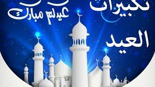 تكبيرات  العيد  بصوت سعد الكلثم مع مشاركة دانا العساف في قمة الروعة HD