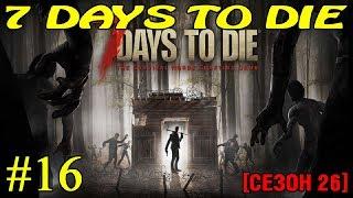 7 Days to Die ► Собрал минибайк ► №16 (Стрим)
