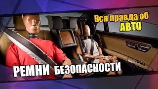 Ремни безопасности. Вся правда об авто №5