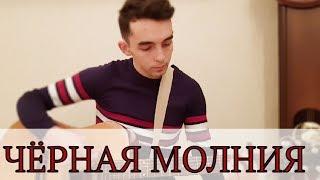 Александр Рыбак Я не верю в чудеса Супергерой OST Andi Makoev Cover