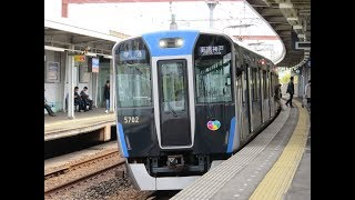 【阪神5700系ジェットシルバー】阪神大物&尼崎駅にて