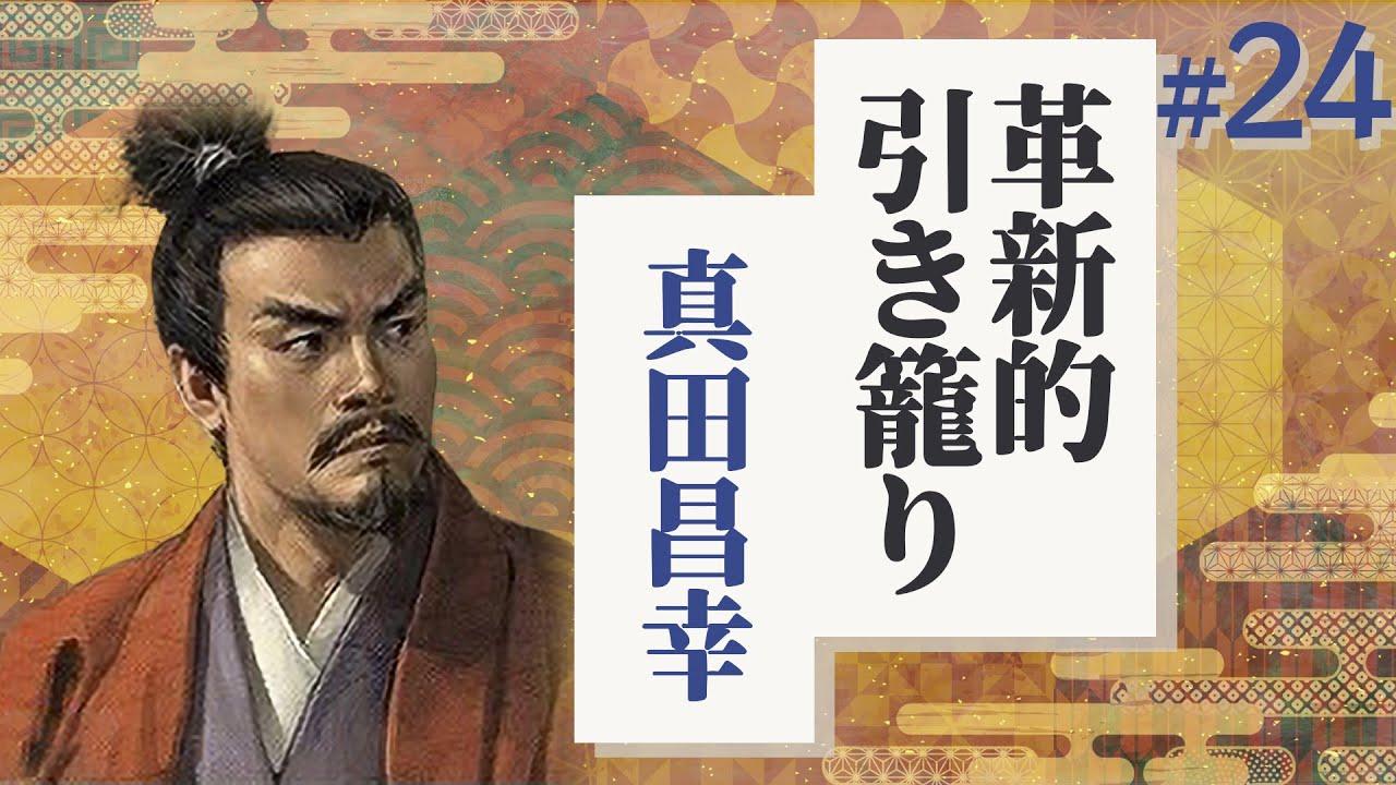 #24【信長の野望 革新PK】真田家が信濃一国で革新的に引き籠る【ゆっくり実況プレイ】