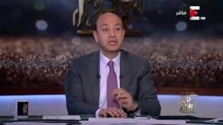 عمرو أديب: الشعب ده لازم ينبسط لان احنا كل يوم بنكد عليه نكد الفيل